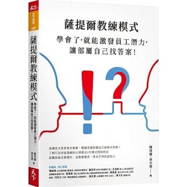 陳茂雄、林文琇 薩提爾教練模式 1