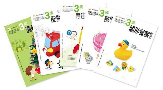 東雨文化 3歲幼兒主題概念套書 1