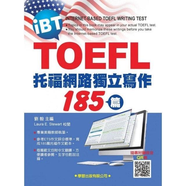 《托福網路獨立寫作185篇》 1