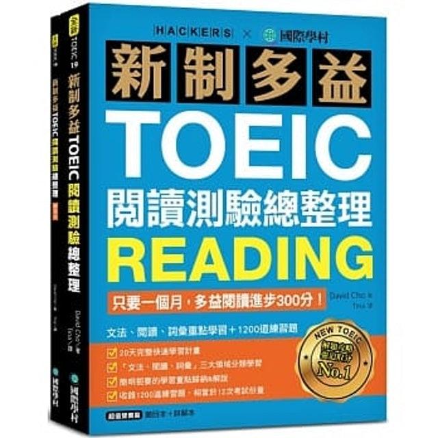 《新制多益TOEIC閱讀測驗總整理》 1