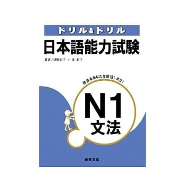 《日本語能力試驗N1文法》 1