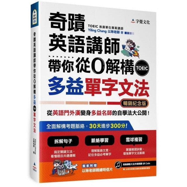 Yiling Chang  奇蹟英語講師帶你從0解構多益TOEIC單字文法 1