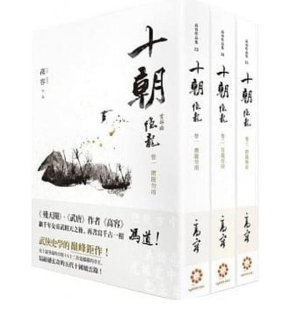 《十朝.隱龍》/三卷套書 1