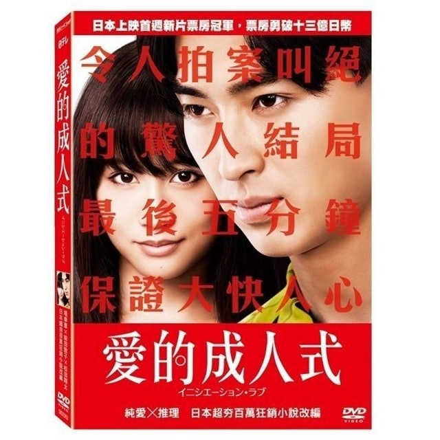 《愛的成人式》(DVD) 1