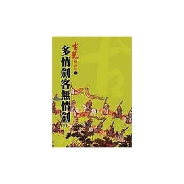 《多情劍客無情劍》/上中下三冊 1