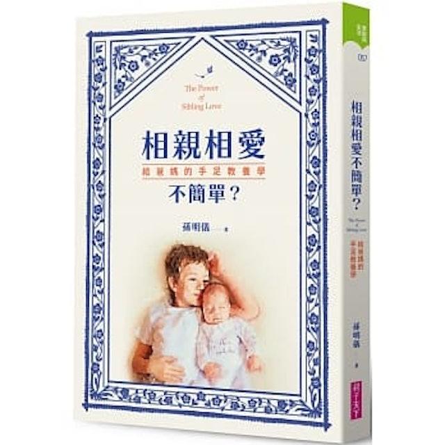 孫明儀   相親相愛不簡單?:給爸媽的手足教養學 1