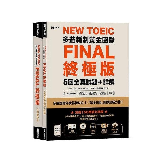Jade Kim,Sun-hee Kim,NEXUS多益研究所 New TOEIC多益新制黃金團隊FINAL終極版5回全真試題 1