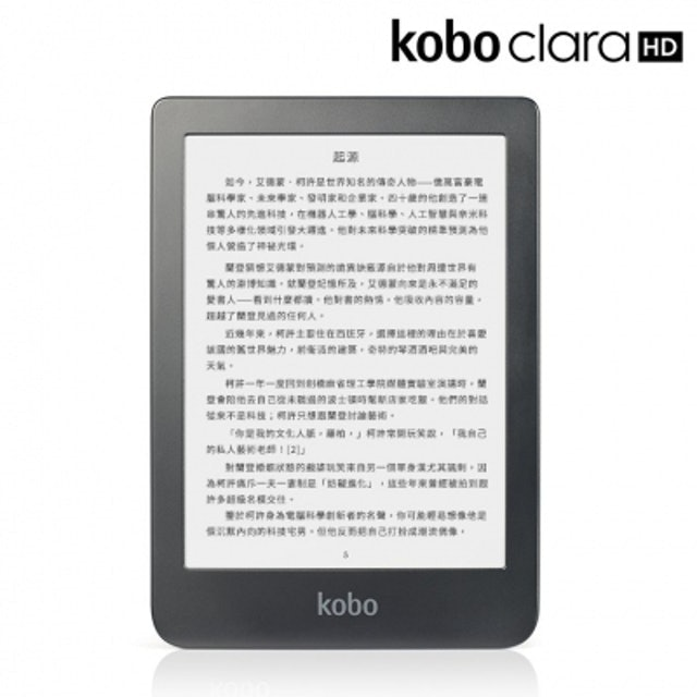 Kobo Clara HD 電子書閱讀器 1