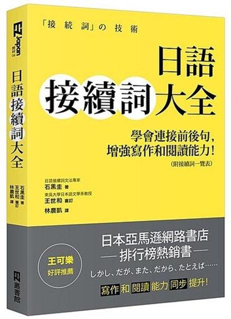 《日語接續詞大全:學會連接前後句,增強寫作和閱讀能力!》 1