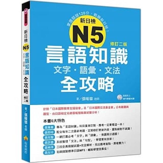 《新日檢言語知識全攻略》系列 1