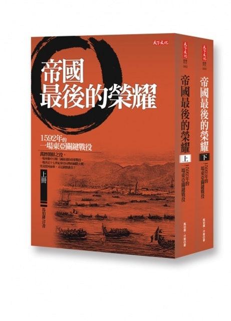 《帝國最後的榮耀:1592年的一場東亞關鍵戰役》/上下冊 1