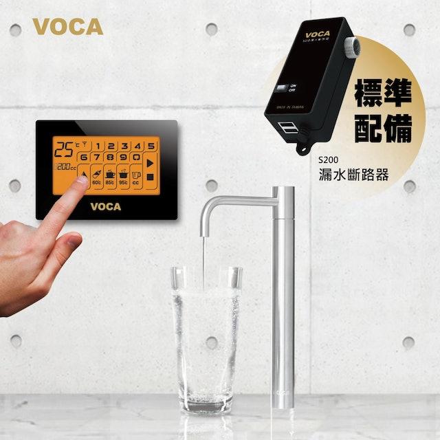 VOCA 頂級瞬熱飲水機 1