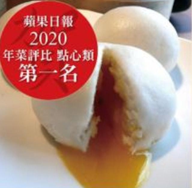 台北華國大飯店 黃金流沙包 1