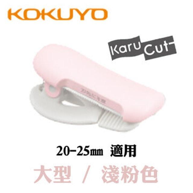 日本KOKUYO KARUCUT Clip 夾式紙膠帶切割器 1