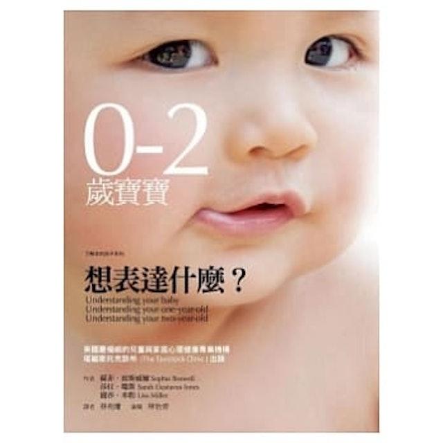 Sophie Boswell,Sarah Gustavus Jones,Lisa Miller 0-2歲寶寶想表達什麼? 1