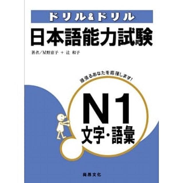 《日本語能力試驗N1文字.語彙》 1