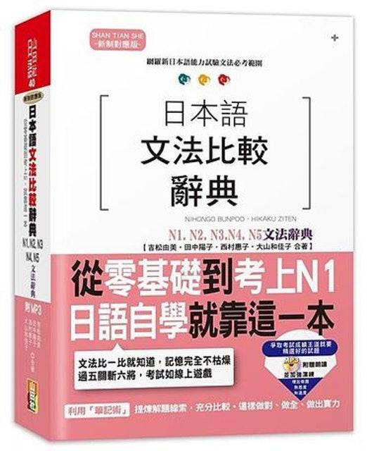 《日本語文法比較辭典N1,N2,N3,N4,N5文法辭典》 1