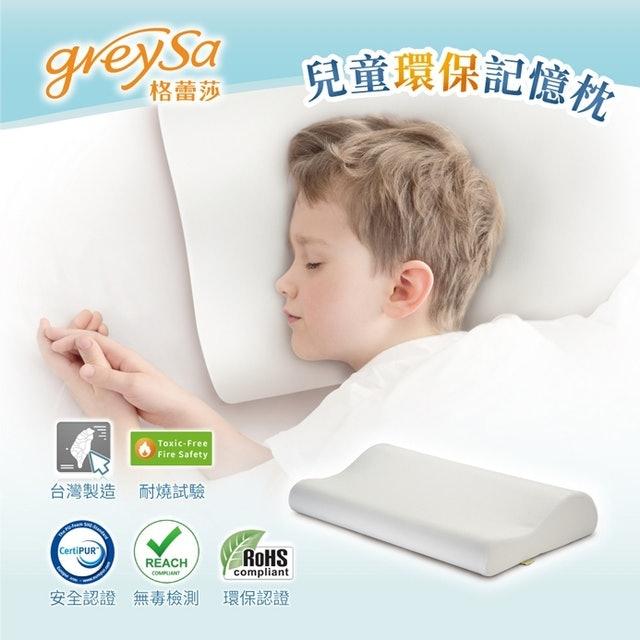 greySa格蕾莎  兒童環保記憶枕 1