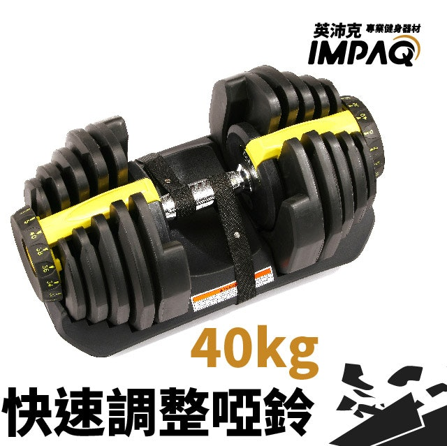 IMPAQ 40Kg 可調式啞鈴 1