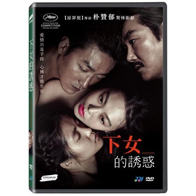《下女的誘惑》(DVD) 1