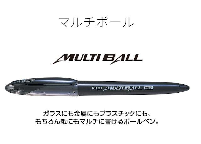 PILOT MULTI BALL 水性簽字筆 1