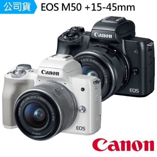 Canon EOS M50 EF-M +15-45mm IS STM 1