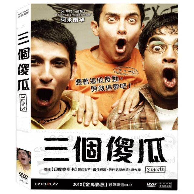 《三個傻瓜》 1