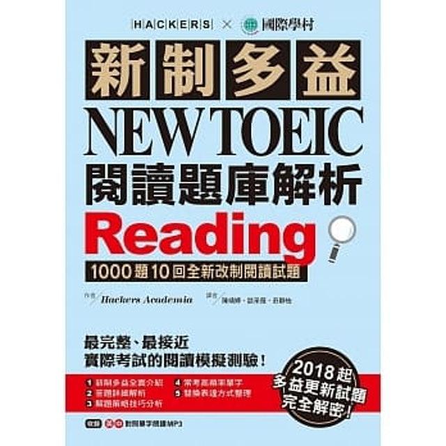 《新制多益 NEW TOEIC 閱讀題庫解析:2018起多益更新試題完全解密!》 1