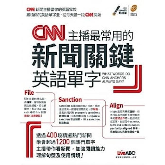 《CNN主播最常用的新聞關鍵英語單字》 1