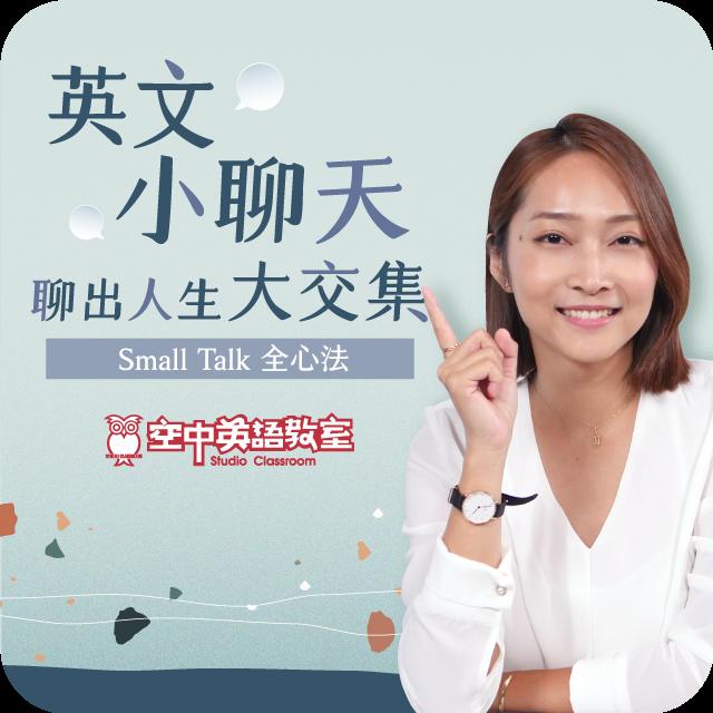 英文小聊天,聊出人生大交集:Small Talk 全心法 課程 1