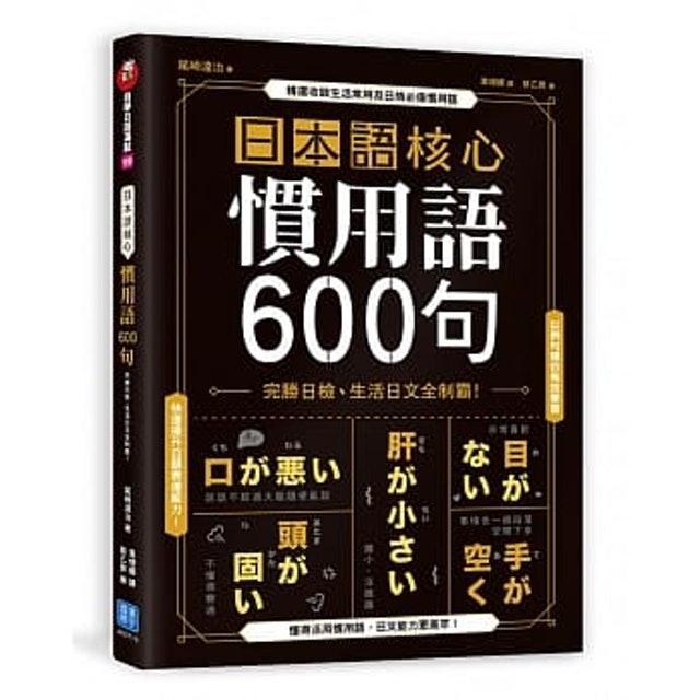 《日本語核心慣用語600句: 完勝日檢、生活日文全制霸!》 1