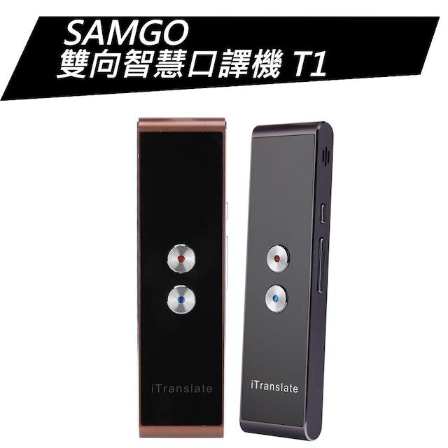 SAMGO  T1雙向智慧口譯機 1