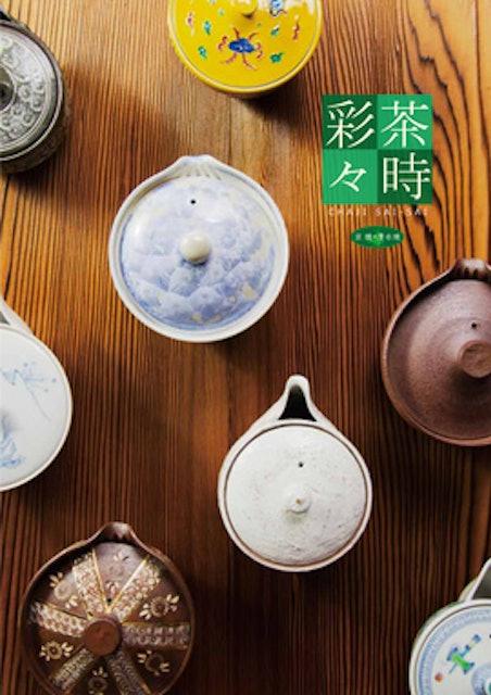 熊谷聡商店 清水燒 1