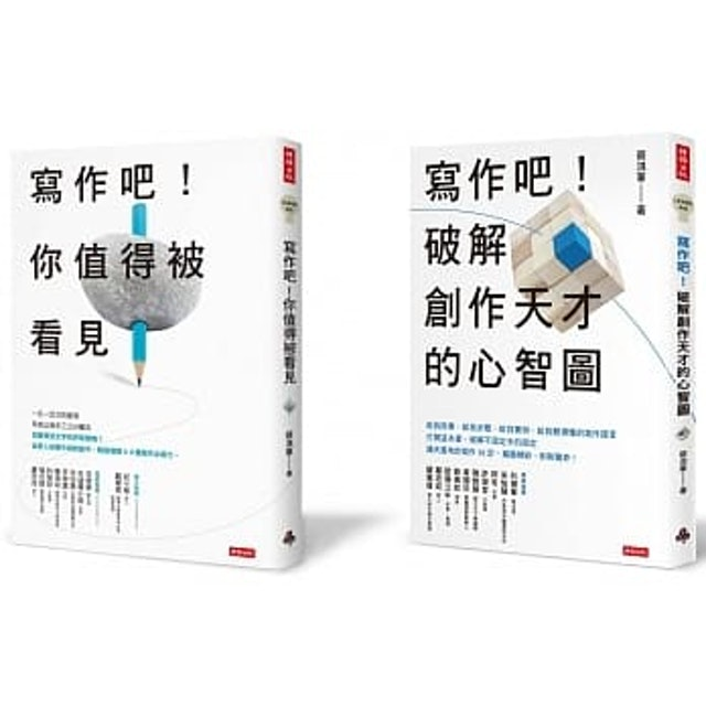 蔡淇華 寫作吧1+2套書 1