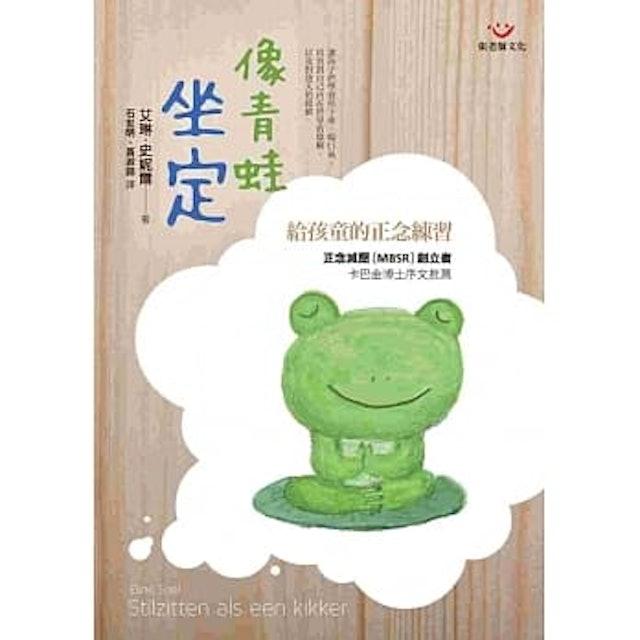 《像青蛙坐定-給孩童的正念練習》 1