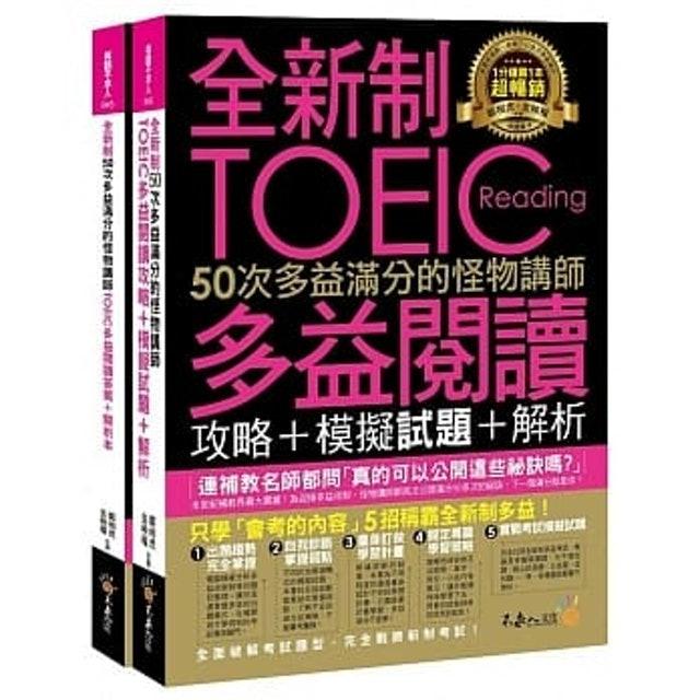 《全新制50次多益滿分的怪物講師TOEIC多益閱讀攻略+模擬試題+解析》 1
