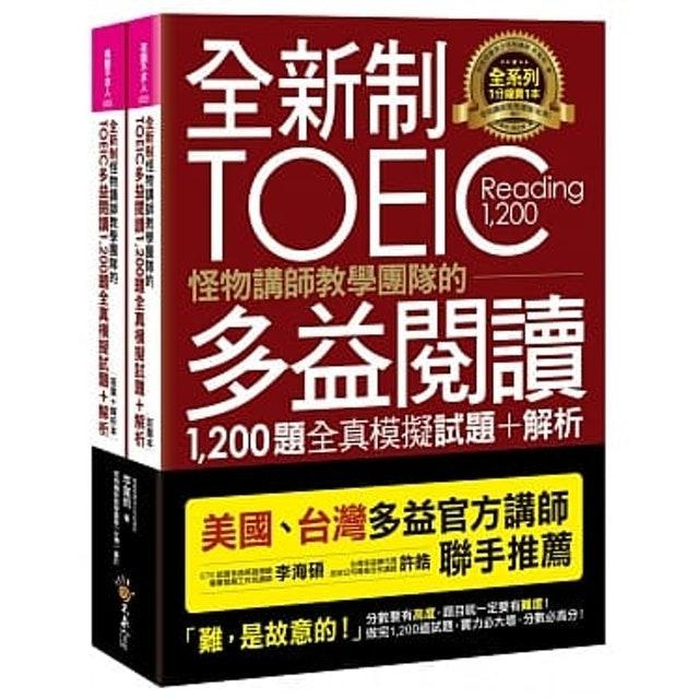 《全新制怪物講師教學團隊的TOEIC多益閱讀1,200題全真模擬試題+解析》 1