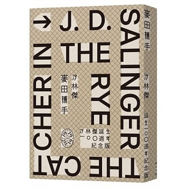 J.D. Salinger 麥田捕手 1