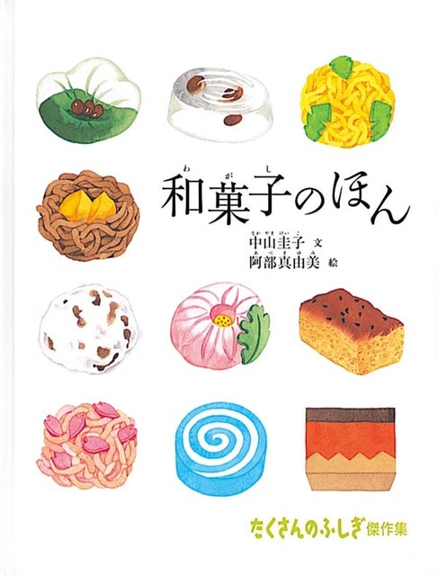 《和菓子のほん》 1