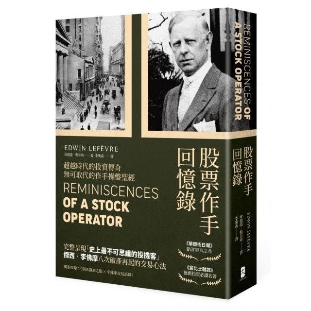 《股票作手回憶錄》 1