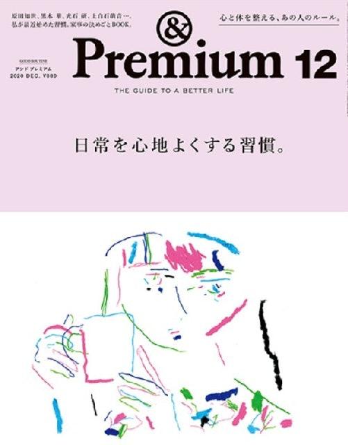 《& Premium》 1