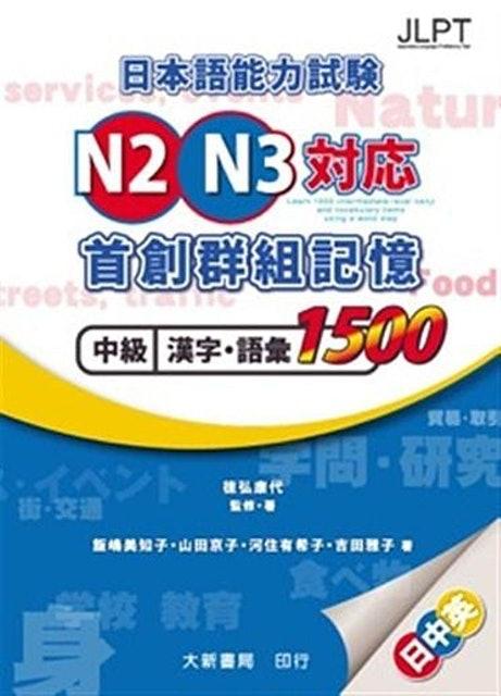 《日本語能力試験N2・N3 対応 首創群組記憶 中級漢字.語彙1500》 1