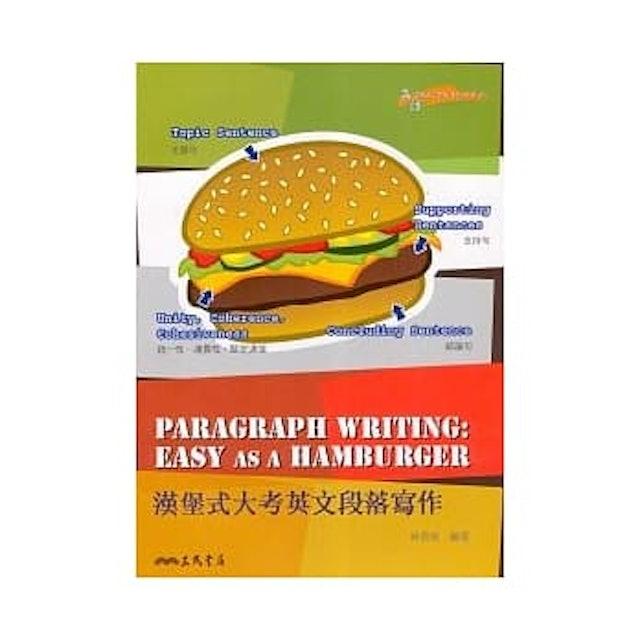 《漢堡式大考英文段落寫作》 1