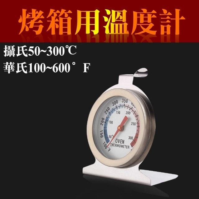 烤箱用溫度計 1