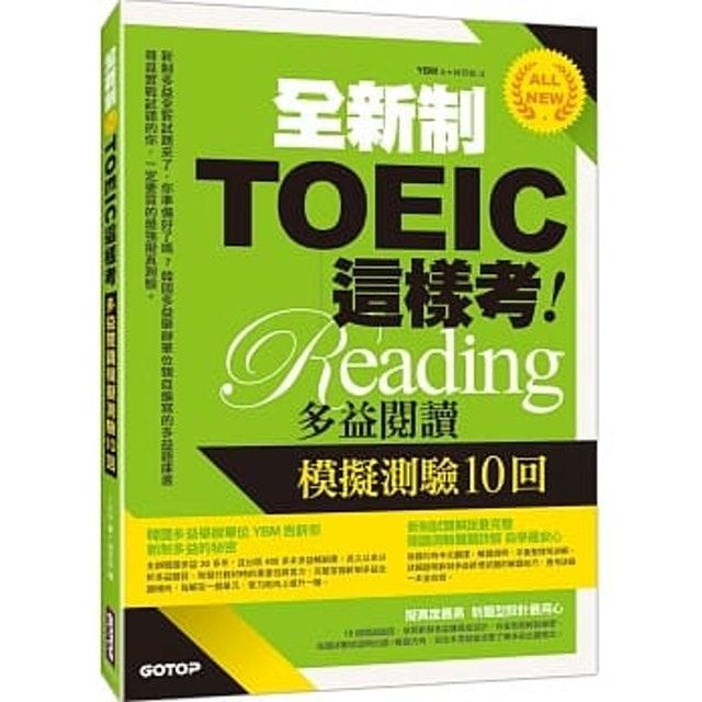 《全新制TOEIC這樣考:多益閱讀模擬測驗10回》 1