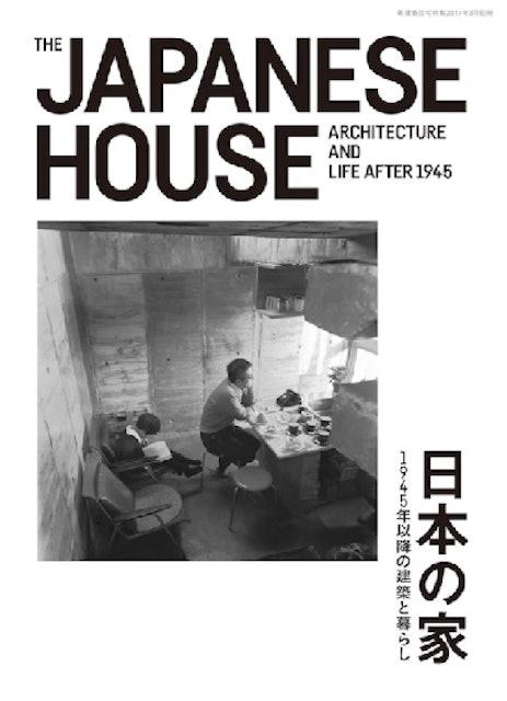 《日本の家 1945年以降の建築と暮らし》 1