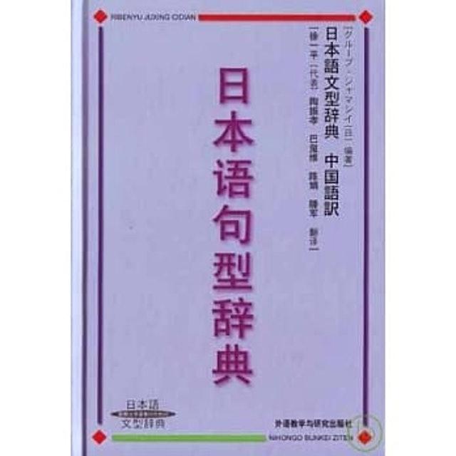 《日本語句型辭典》 1