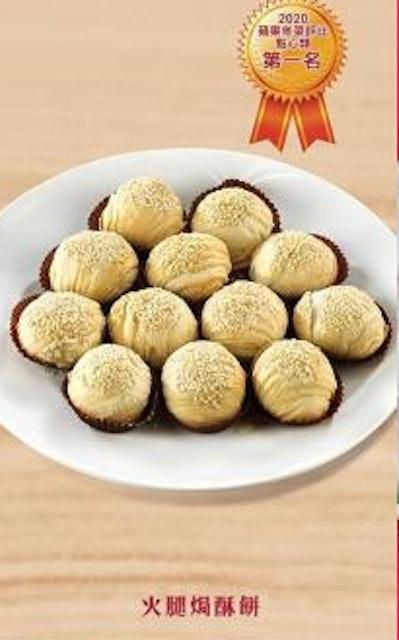 台北凱撒大飯店 王朝中餐廳 火腿焗酥餅 1