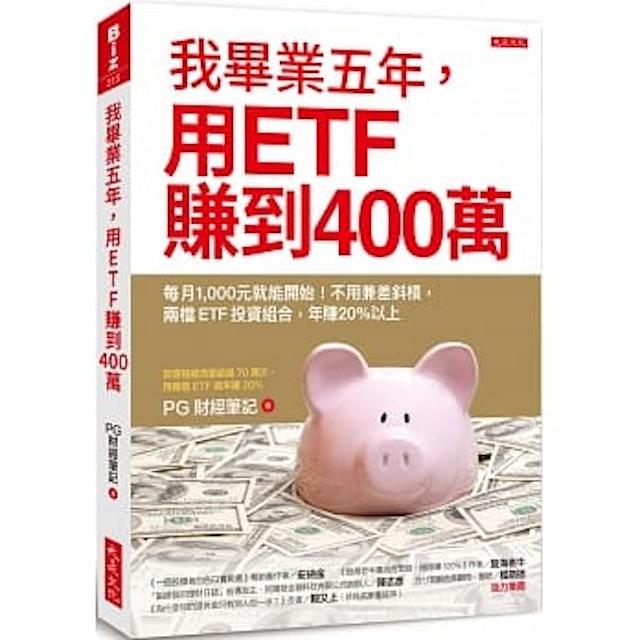 《我畢業五年,用ETF賺到400萬》 1