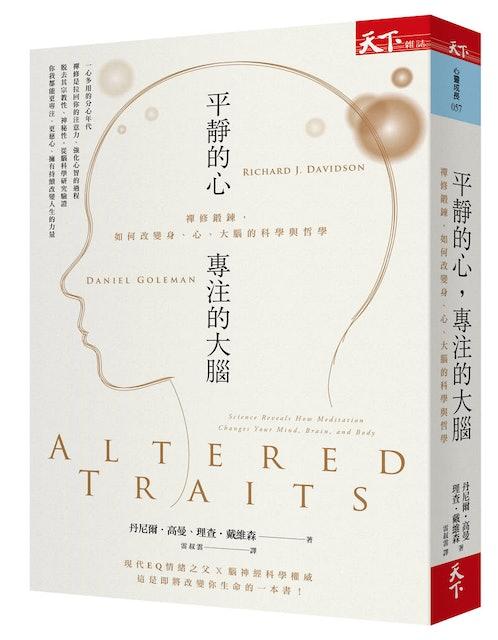 《平靜的心,專注的大腦》 1